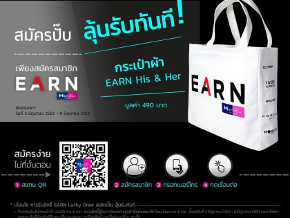 Earn His & Her