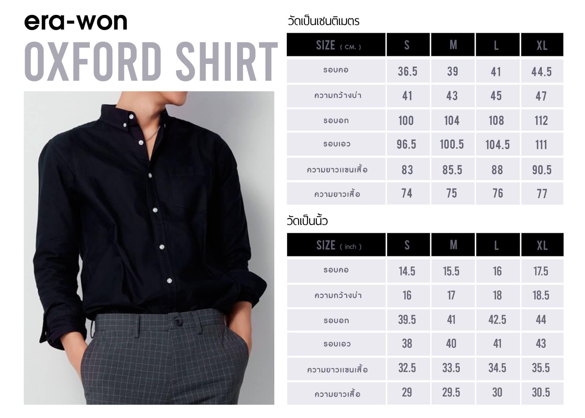 เสื้อเชิ้ต size chart